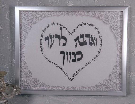 Joodse kunst hart Design hart ontwerpen Heart door OriginalScribe