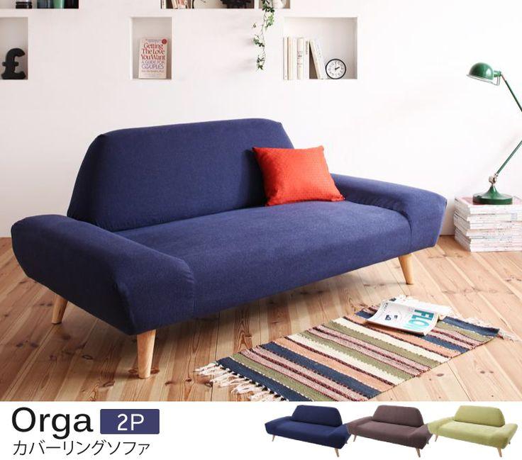 北欧デザインソファー【ORGA】オルガ 《2人掛け》。センスを感じるコンパクトなサイズ感。座面高約31cm。汚れたら洗えるカバーリング仕様。オルガ