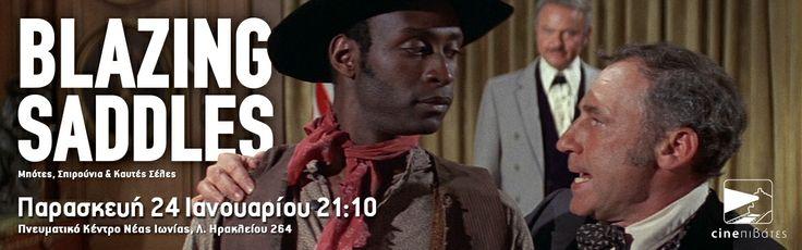 Μπότες, Σπιρούνια & Καυτές Σέλες  (Blazing Saddles, 1974)  cover fb