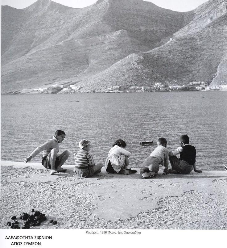 Καμάρες 1956 . Παίζοντας με το καραβάκι ....
