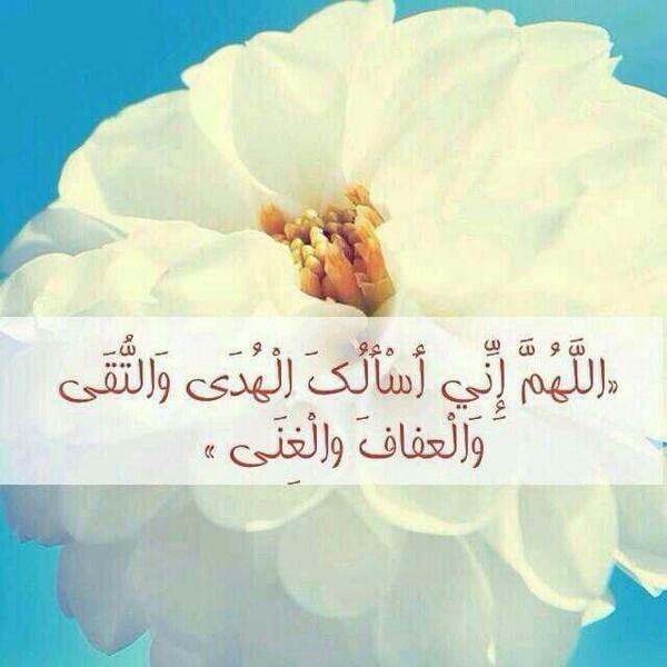 "Ya Allah, aku meminta pada-Mu petunjuk, ketakwaan, diberikan sifat 'afaf dan ghina. (HR. Muslim no. 2721)   ""al huda"" adalah petunjuk dalam ilmu dan amal.  ""al 'afaf"" adalah dijauhkan dari yang tidak halal dan menahan diri darinya.""  ""al ghina"" adalah kaya hati, yaitu hati yang    merasa cukup dan tidak butuh pada harta yang ada di tangan orang lain."""