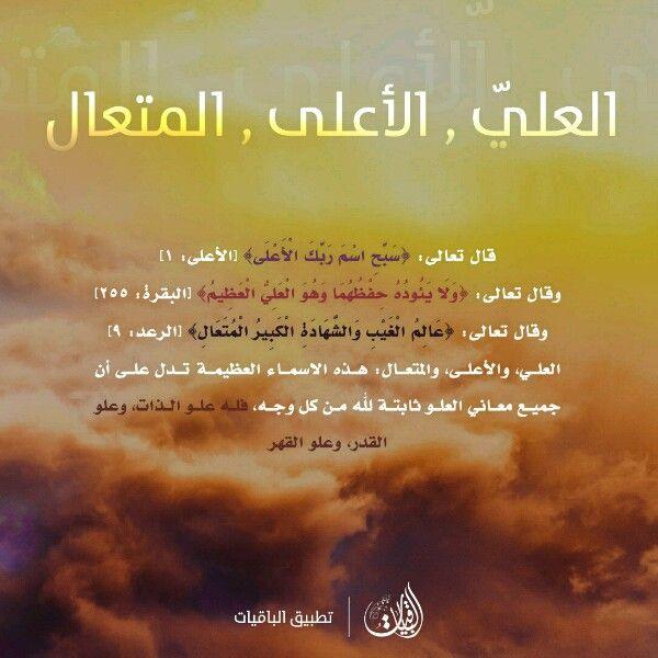 Pin By عبق الورد On معاني أسماء الله الحسنى Movie Posters Lockscreen Poster