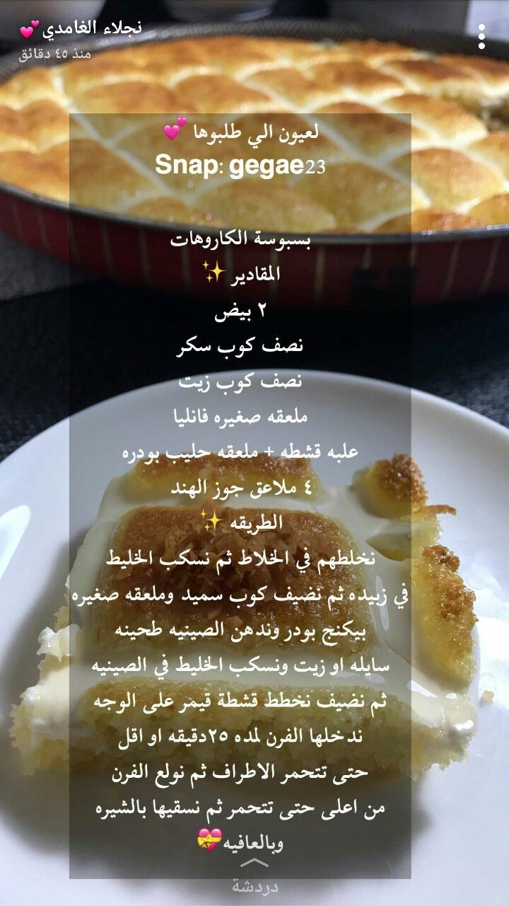 Pin By F On طبخات Food Receipes Cooking Recipes Desserts Tunisian Food