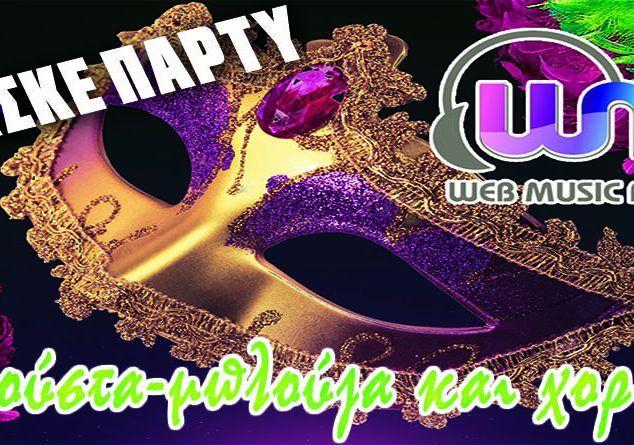 Κι άλλο δώρο για το Web Music Radio Party mary me creations...