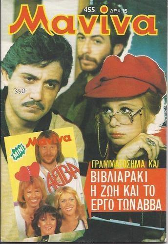 ALIKI VOUGIOUKLAKI - ABBA cards - GREEK - MANINA Magazine - 1981 - No.455   eBay