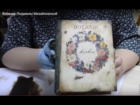 """Людмила Михайловская  Книга-шкатулка """"Секреты читателя"""""""
