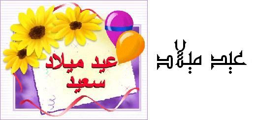 Открытки с днём рождения на арабском