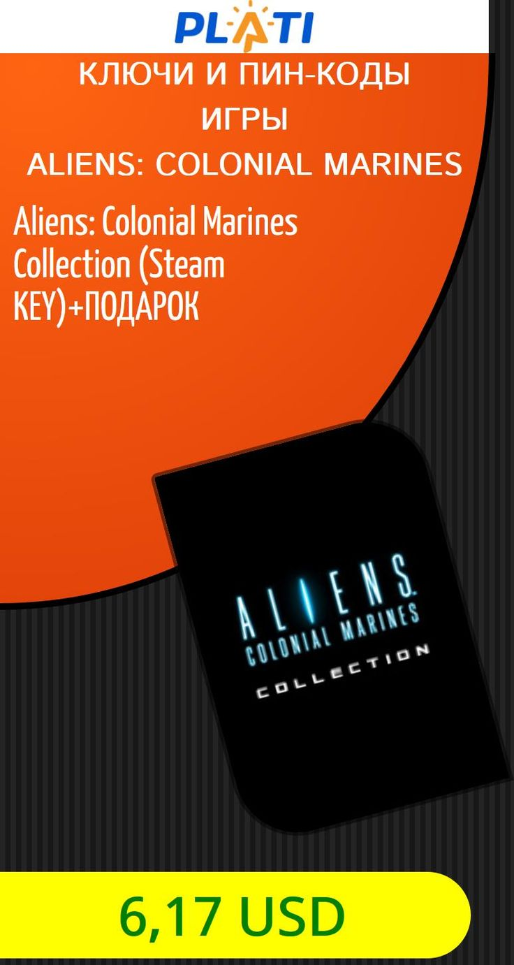 Aliens: Colonial Marines Collection (Steam KEY) ПОДАРОК Ключи и пин-коды Игры Aliens: Colonial Marines