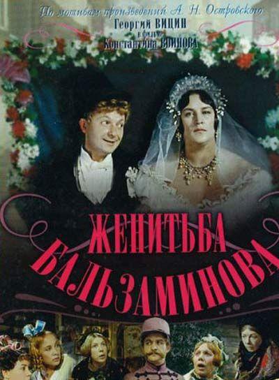 Женитьба Бальзаминова 1964