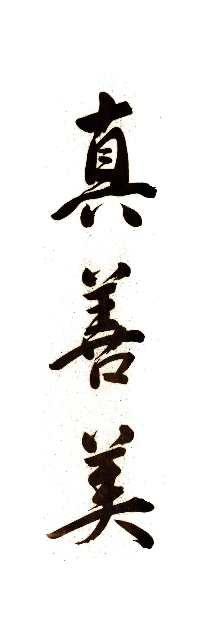 Ideas to try about goodness japanese calligraphy