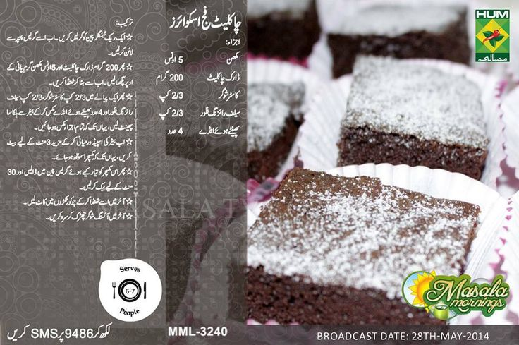 Chocolate Velvet Cake Recipe By Shireen Anwar