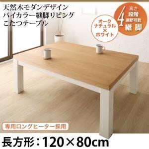 天然木モダンデザインバイカラー継脚リビングこたつテーブル【Liere】リエレ/長方形(120×80)