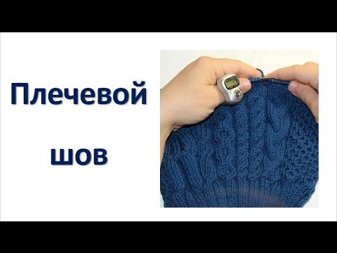Невидимый шов, как сделать плечевой шов - YouTube