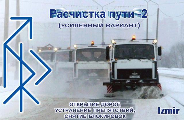 """Став """"Расчистка Пути -2"""""""