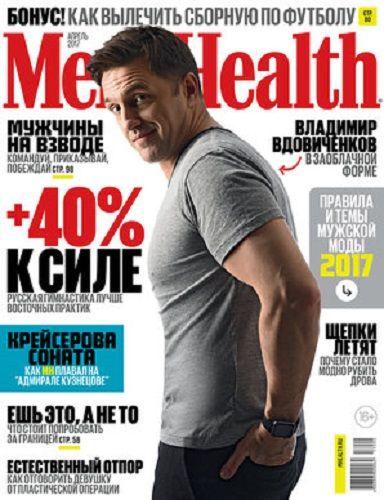 Men's Health - мужской журнал о здоровом образе жизни.