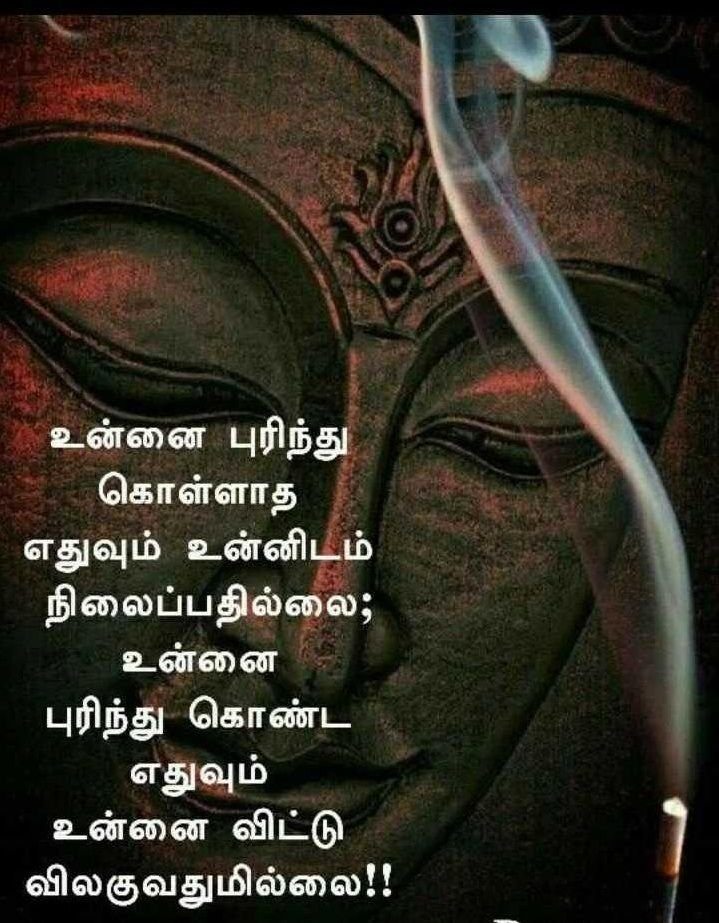 Best Quotes In Tamil Tamil Motivational