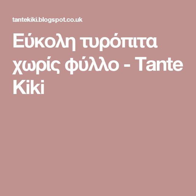 Εύκολη τυρόπιτα χωρίς φύλλο - Tante Kiki