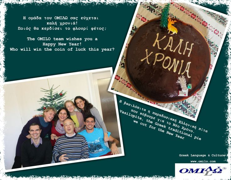 Every year on the 1st of January, the Greeks cut the Vasilopita, hoping they will get the coin of luck. http://www.omilo.com/the-vasilopita/