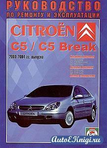 Citroen C5 / C5 Break 2000-2004 годов выпуска. Руководство по ремонту и эксплуатации