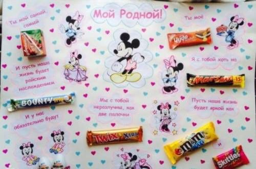 плакат мужу на день рождения со сладостями фото: 13 тыс изображений найдено в Яндекс.Картинках