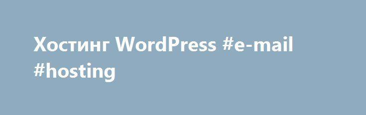 Хостинг WordPress #e-mail #hosting http://hosting.remmont.com/%d1%85%d0%be%d1%81%d1%82%d0%b8%d0%bd%d0%b3-wordpress-e-mail-hosting/  #unlimited bandwidth hosting # Керований WordPress Керований WordPress Керований WordPress Ваші запитання – наші відповіді Що таке WordPress? WordPress ® – не лише проста у використанні, а й всесвітньо визнана платформа для створення блогів і веб-сайтів. Ця платформа WordPress із... Read more