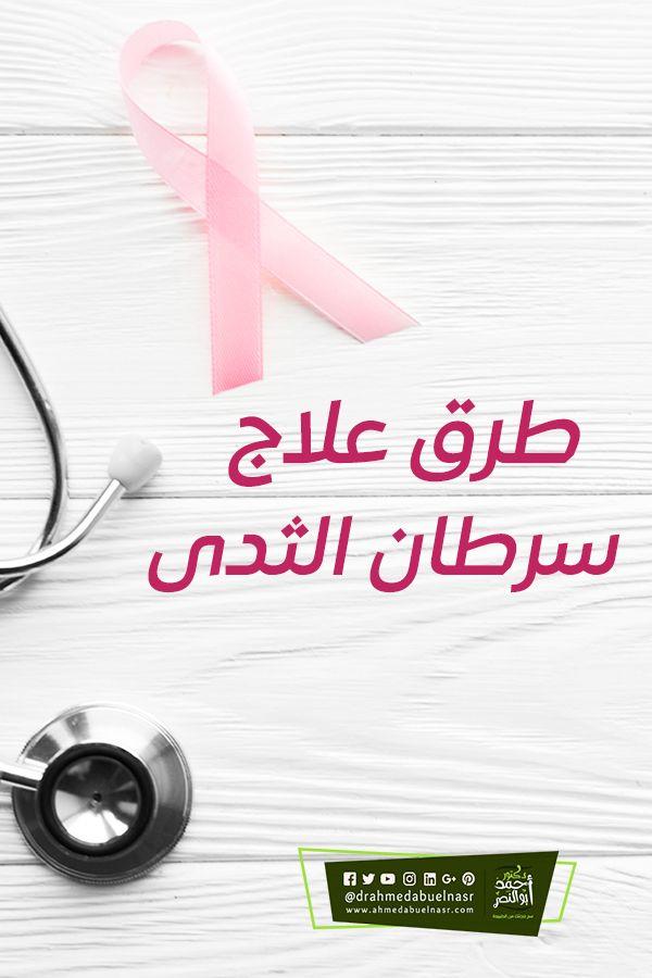 أهم علامات واسباب واعراض سرطان الثدي بالصور الحقيقية الدكتور احمد ابو النصر Place Card Holders Card Holder Cards