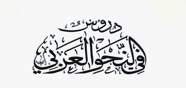 من وضع قواعد علم النحو Arabic Calligraphy