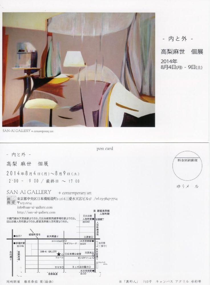 Art hub:高梨麻世「-内と外- 高梨麻世個展」