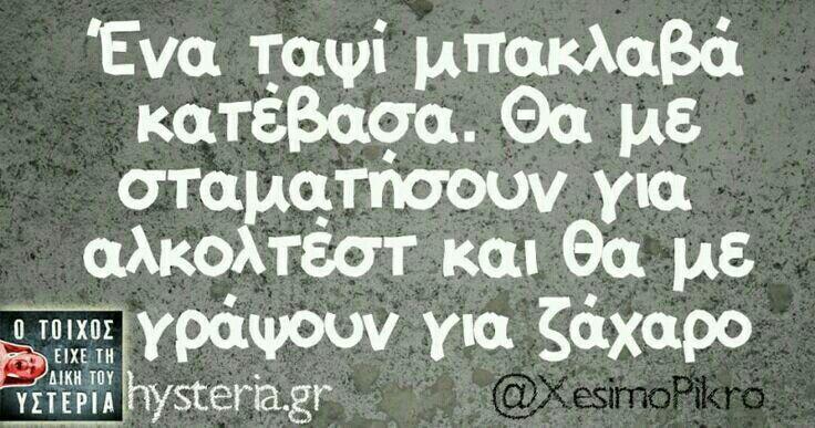 Ελληνικές ατάκες
