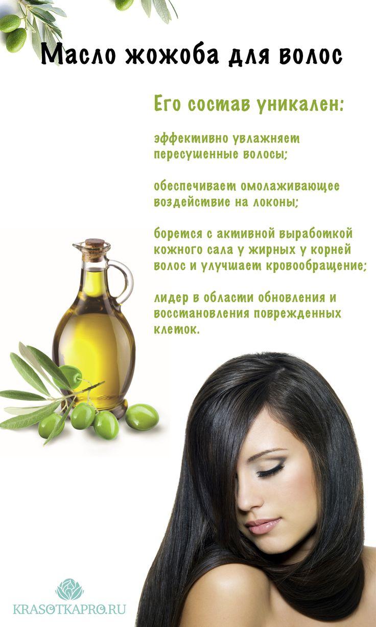 """Как восстановить и """"вернуть к жизни"""" уставшие, поврежденные волосы? Рассказываем о пользе масла жожоба для волос! Top tips & beauty hacks by KrasotkaPro. #КрасоткаПро #Волосы #Красивые волосы #Длинные #Красота #Идеи #Советы"""