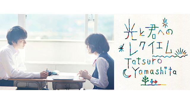 『陽だまりの彼女』主題歌、山下達郎 New Single「光と君へのレクイエム」 (C)2013『陽だまりの彼女』製作委員会