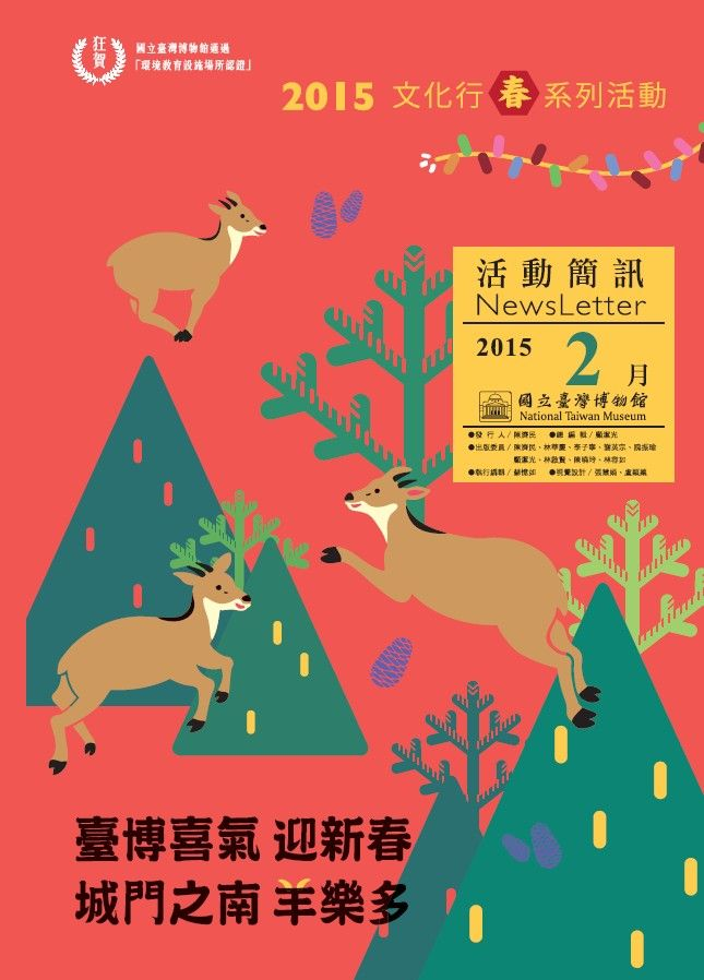 台灣博物館201502-EDM