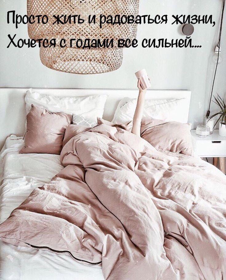 картинки с добрым утром под одеялом она