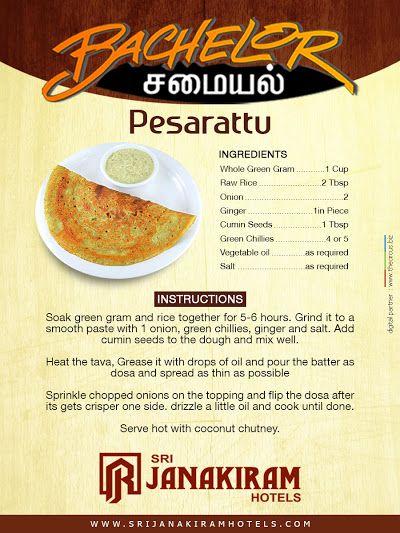Pesarattu - Andhra special green gram dosa, very easy to prepare within 30 mins.The delicious crispy pesarattu will be a good choice for dinner.  Follow us on Google+ : /+Srijanakiramhotels #Bachelor #samayal #srijanakiram #pesarattu