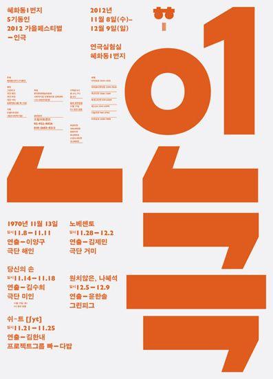 graphic design studio workroom hyehwa-dong ilbunji design kim hyung-jin kang gyeong-tak 2012. 10