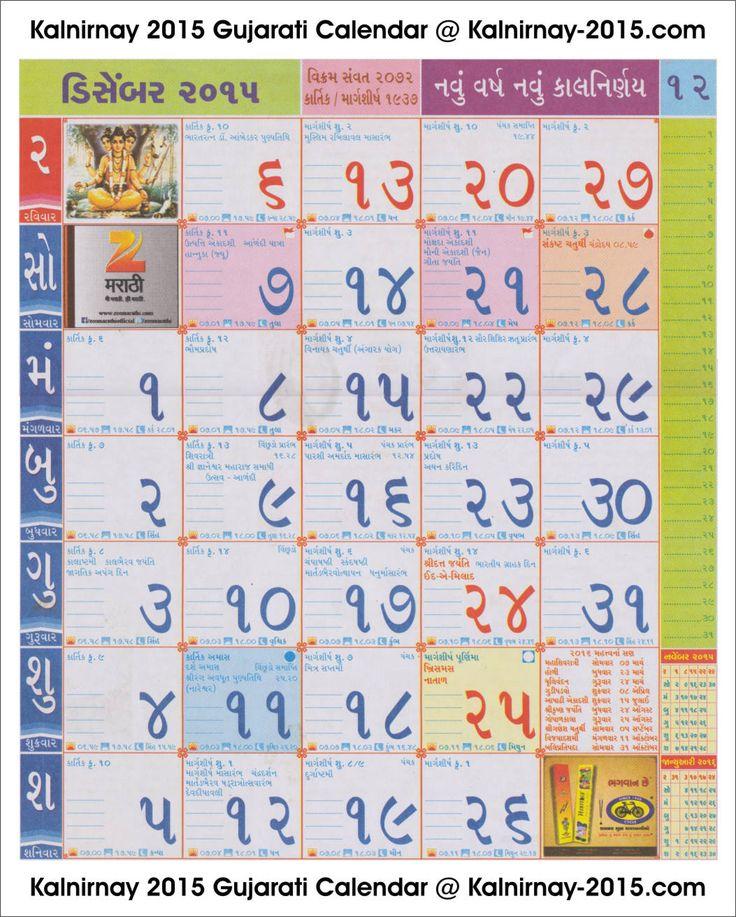 Kalnirnay Gujarati Calendar 2014 Ebook