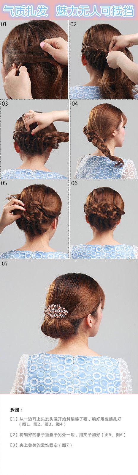 braided hairstyle tutorial