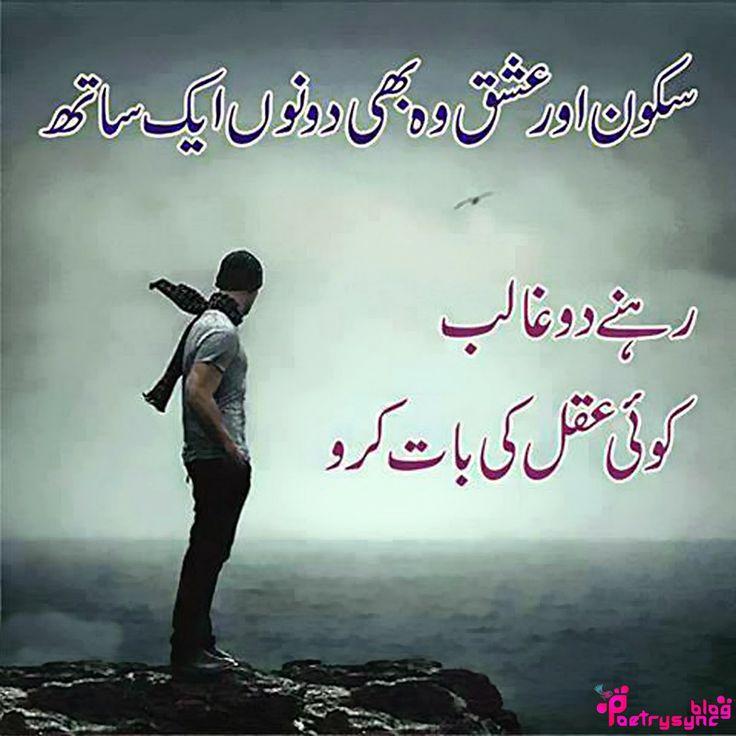 Ghalib urdu shayari sukoon aur ishq wo bhi dono aik sath rahny do GHALIB koi aqal ki bat karo