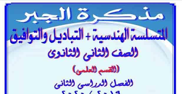 مراجعة جبر الصف الثانى الثانوى الترم الثانى مراجعة المتسلسة الهندسية التباديل والتوافيق Arabic Calligraphy