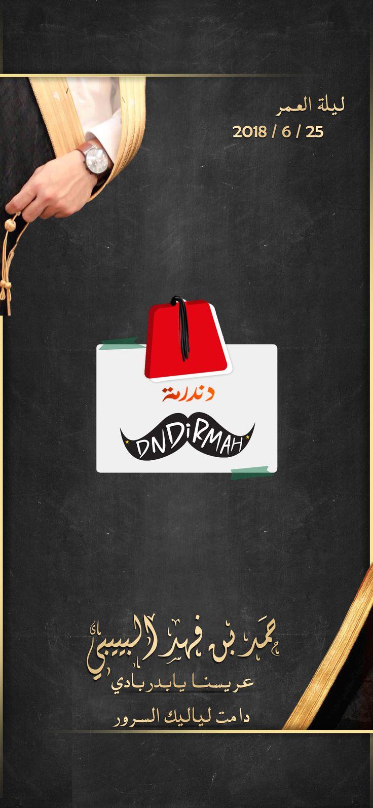 فلتر زواج فلتر سناب شات من تصميم دندرمة Company Logo Tech Company Logos Flower Frame