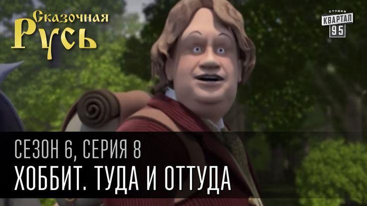 Сказочная Русь, 6 сезон, серия 8   Хоббит. Туда и оттуда   Леголас Ляшко...