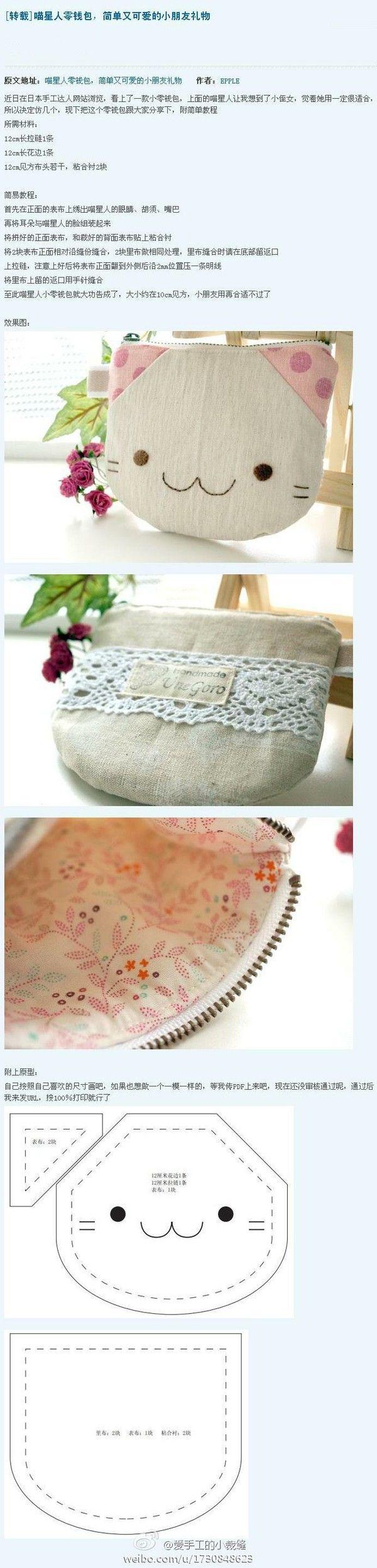 可爱的零钱包 Japanese sewing Craft Kitty Pouch.