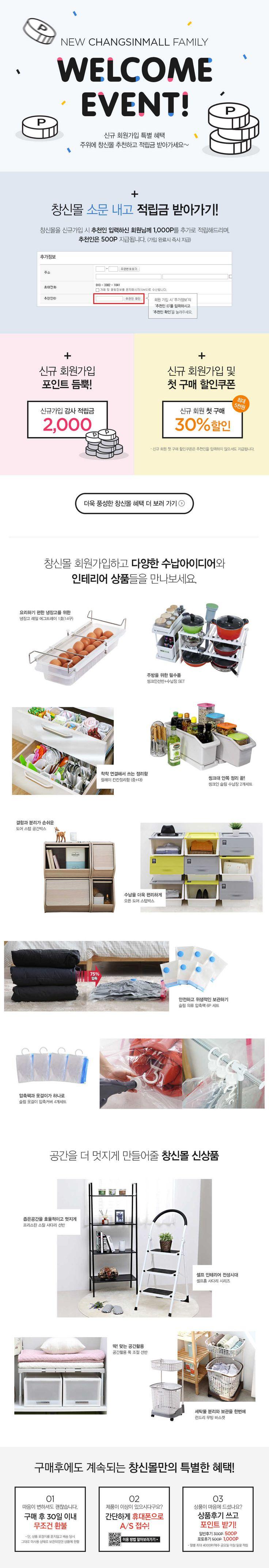 창신몰-생활수납용품 전문 제조회사