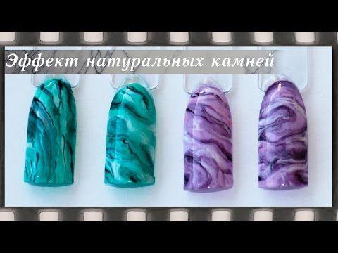 Дизайн ногтей гель-лаком - эффект натурального камня. Мраморный маникюр на ногтях - YouTube
