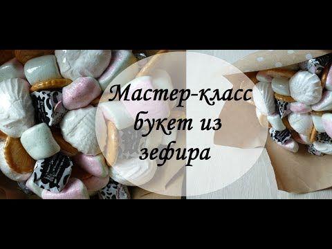 (334) Букет из зефира, печенья и конфет. Мастер класс / Bouquet of marshmallow, cookies and sweets - YouTube