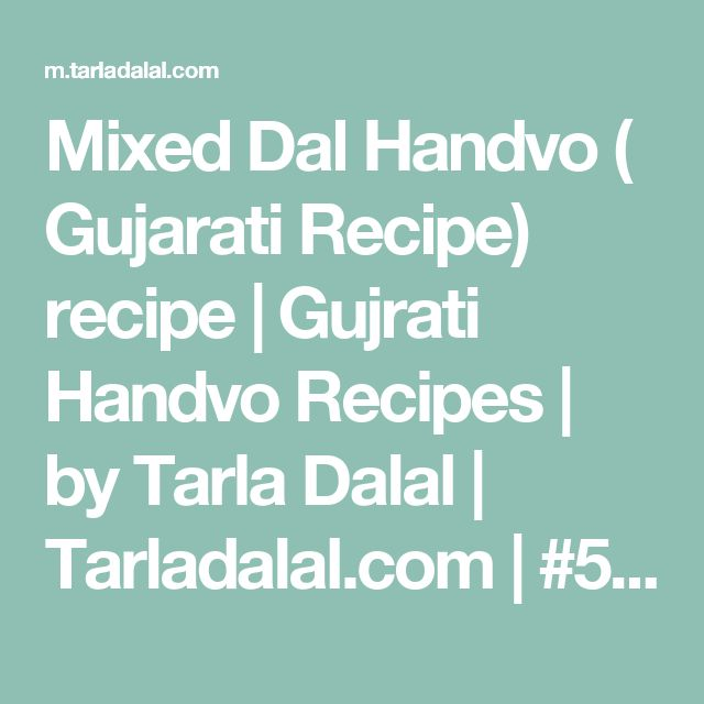 Mixed Dal Handvo ( Gujarati Recipe) recipe   Gujrati Handvo Recipes   by Tarla Dalal   Tarladalal.com   #583