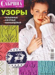 Узоры спицами. / Вязание спицами / Вязание для женщин спицами. Схемы