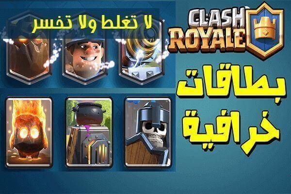 تحميل لعبة كلاش رويال مهكره احدث اصدار مع البطاقات الجديده Clash Royale Technology Hacks