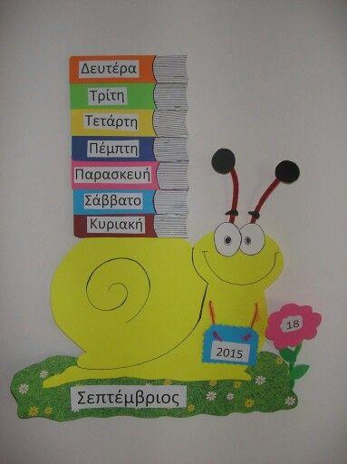 Ημερολόγιο σαλιγκάρι