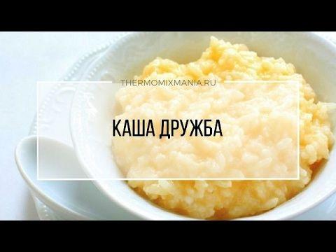 Рецепт Термомикс:  Каша Дружба.